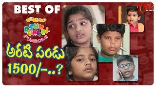 BEST OF FUN BUCKET JUNIORS | Funny Compilation Vol 4 | Back to Back Kids Comedy | TeluguOne - TELUGUONE