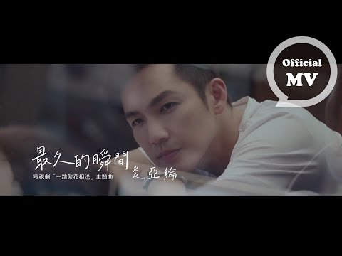 炎亞綸 Aaron Yan [ 最久的瞬間 Everlasting moment ] 片花版 Music Video (電視劇「一路繁花相送」主題曲)