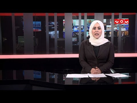 نشرة اخبار الثانية 18- 11- 2018 | تقديم ايات العزام | يمن شباب