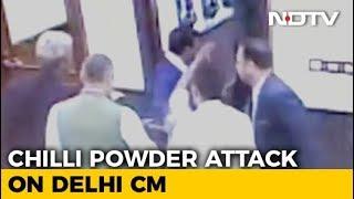 केजरीवाल पर मिर्च पाउडर फेंका, CCTV फुटेज आया सामने - NDTVINDIA