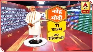 PM Modi held 20 rallies for second phase of Lok Sabha elections 2019 - ABPNEWSTV