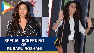 Aamir Khan hosts Special Screening of  Rubaru Roshani | Parineeti Chopra | Taapsee Pannu - HUNGAMA