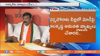 Balakrishna Controversial Comments on Modi | BJP Vishnu Kumar Raju Complaint To Governor | iNews - INEWS