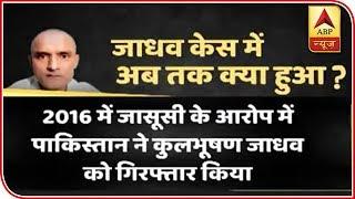 Know What Happened At Kulbhushan Jadhav ICJ Hearing | Master Stroke(18.02.2019) | ABP News - ABPNEWSTV