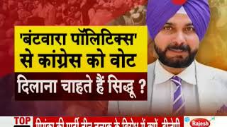 BJP slams Sidhu's appeal to Muslim voters - ZEENEWS
