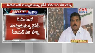 YCP Leader Botsa Satyanarayana Press Meet | Comments On TDP Government | CVR News - CVRNEWSOFFICIAL