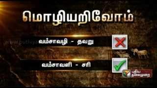 Mozhi Arivom 15-10-2015 – Puthiya Thalaimurai Tv Show