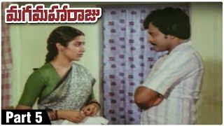 Maga Maharaju | మగ మహారాజు Full Length Telugu Movie | Chiranjeevi | Suhasini | Part 5 - RAJSHRITELUGU