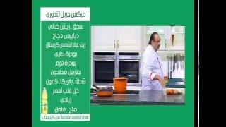 بالفيديو.. 'مكرونة بلح البحر' من الشيف الشربيني