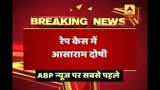 ABP News presented verdict report on Asaram rape case first of all - ABPNEWSTV