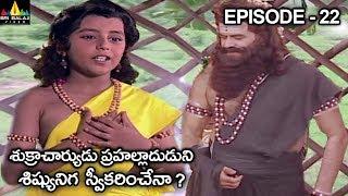 శుక్రాచార్యడు ప్రహల్లాదుడుని శిష్యుడిగా స్వీకరించేనా ? Vishnu Puranam Telugu Episode 22/121 - SRIBALAJIMOVIES