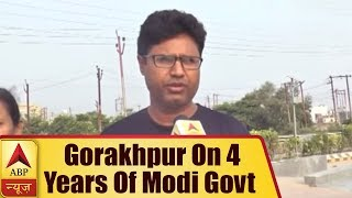 Know the opinion of people of Gorakhpur on 4 years of Modi government - ABPNEWSTV