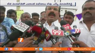 SV Mohan Reddy Response On TG Venkatesh Comments Over Announce Kurnool MLA And MP Candidate | iNews - INEWS