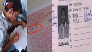 Another candidate writes exam for TDP MLA Bode Prasad : TV5 News - TV5NEWSCHANNEL