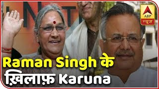 Chhattisgarh assembly election: Cong fields Vajpayee's niece Karuna Shukla against Raman S - ABPNEWSTV