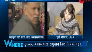 5W1H: Gujjars, Bakerwals being targeted in Jammu: Mehbooba Mufti - ZEENEWS