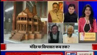 Ayodhya Ram Mandir: राम मंदिर वाली सियासत आखिर कब तक ? - ITVNEWSINDIA