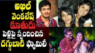 Daggubati family responds to Akhil and Venkatesh's daughter marriage rumours - IGTELUGU