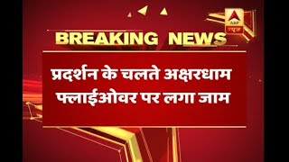 Class 9 girl suicide case: Huge traffic jam on Akshardham flyover due to ongoing protest o - ABPNEWSTV