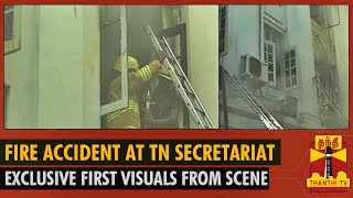 Fire Accident at Tamil Nadu Secretariat