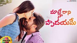 Maate Rani Na Hrudayame Music Video   Valentine's Day Special Love Song   Dhanvith V P   Aishwarya - MANGOMUSIC