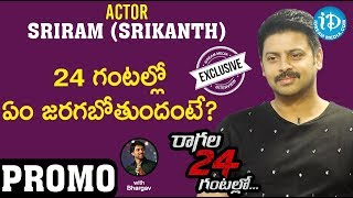 Actor Sriram (Srikanth) Exclusive Interview - Promo || Talking Movies With iDream - IDREAMMOVIES