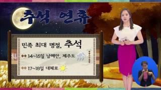 (수화방송)2016 추석 연휴  날씨 전망