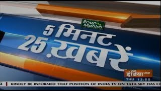 5 minutes 25 khabrein | February 21, 2019 - INDIATV