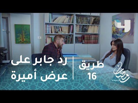 مسلسل طريق - حلقة 16 - رد جابر على عرض أميرة
