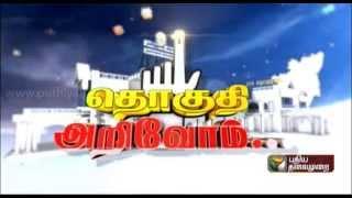 """Thoguthi Arivom """"Maduravoyal"""" 05-08-2015 Puthiya Thalaimurai TV Show"""