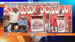 CPM Brundha Karath Speech At CPI & CPM Maha Garjana In Vijayawada | iNews - INEWS