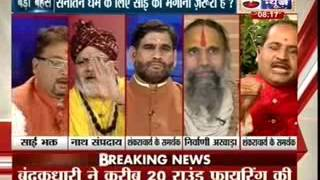 Badi Bahas: Don't call Sai Baba 'Sairam' says Shankaracharya - ITVNEWSINDIA