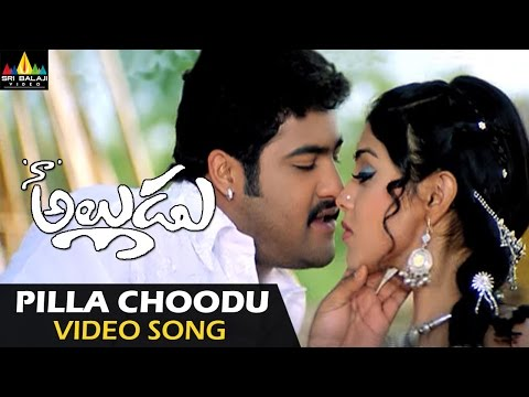 Pilla Choodu Video Song - Naa Alludu (Jr.NTR, Shriya, Genelia)