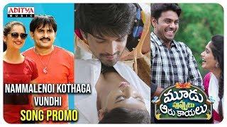 Nammalenoi Kothaga Vundhi Song Promo || Moodu Puvvulu Aaru Kayalu Songs || Arjun Yagith, Sowmya - ADITYAMUSIC
