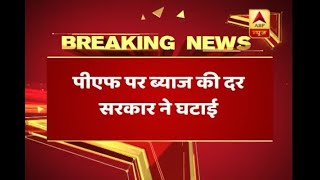 Employees' Provident Fund Organisation lowers interest rates from 8.65% to 8.55% - ABPNEWSTV