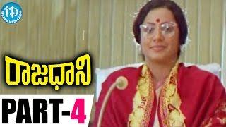 Rajadhani Movie Part 4 || Vinod Kumar || Yamuna || Sri Vidya || Kodi Rama Krishna || Vidhya Sagar - IDREAMMOVIES