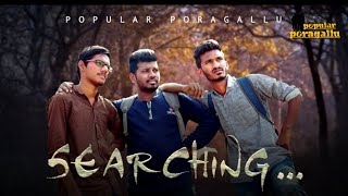 SEARCHING...||New Telugu Short Film||Directed by||Sai Kumar|| - YOUTUBE