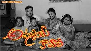 Ammaaye kaavaali. Latest Telugu short film 2019 #srinivasnedunuri#womensdaywishes - YOUTUBE