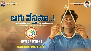 ఆగు నేస్తమా..! Best telugu Short Film 2018: Sri Akella Raghavendra Rao's story | Bvm Creations - YOUTUBE