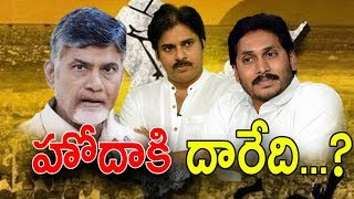 AP Political Parties Special Strategy On AP Special Status Ahead Of ELections | Spot Light | iNews - INEWS