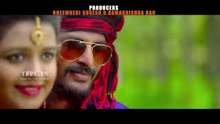 Ruram Movie Naa Bujjikonga Video Song Promo | TFPC - TFPC
