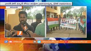 Tirupati Cricket Fans Excited Over India Vs Pakistan Cricket Match | Asia Cup 2018 | iNews - INEWS