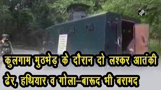 video : कुलगाम में मुठभेड़ के दौरान मारे गए दो लश्कर आतंकी