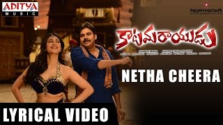 Netha Cheera Full Song With English Lyrics || Katamarayudu || Pawan Kalyan, Shruthi Haasan || Anup - ADITYAMUSIC