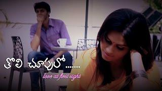 Tholi Chupulo - Telugu Short Film Trailer - YOUTUBE