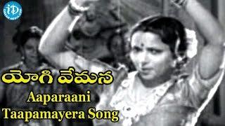 Aaparaani Taapamayera Song - Yogi Vemana Movie Songs - Chittor V. Nagaiah Songs - IDREAMMOVIES
