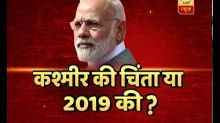 Samvidhan Ki Shapath: BJP eyeing on 2019 elections via ending alliance with PDP in J&K? - ABPNEWSTV