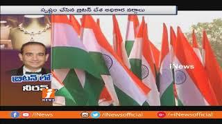 Uk Govt Confirms Nirav Modi Presence In london | iNews - INEWS