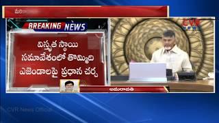 CM Chandrababu Naidu Hold Meeting With TDP MPs,MLAs in Undavalli | CVR News - CVRNEWSOFFICIAL
