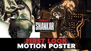iSmart Shankar Motion teaser | Ram & Puri Jagannadh | First Look - IGTELUGU